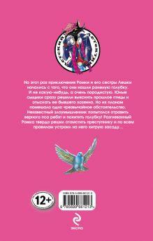 Обложка сзади Засада на синюю птицу Наталия Кузнецова