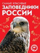 Самые красивые заповедники России