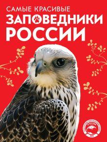 Скалдина О.В. - Самые красивые заповедники России обложка книги