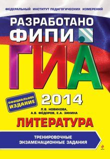 ГИА-2014. Литература. Тренировочные экзаменационные задания. 9 класс (ФИПИ) обложка книги