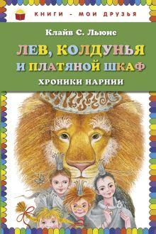 Лев, Колдунья и платяной шкаф обложка книги