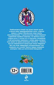 Обложка сзади Говорящий тайник Валерий Гусев