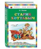 Старик Хоттабыч (ст. изд.)