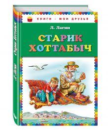 Лагин Л.И. - Старик Хоттабыч_ обложка книги