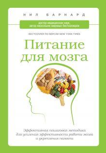 Барнард Н. - Питание для мозга. Эффективная пошаговая методика для усиления эффективности работы мозга и укрепления памяти обложка книги