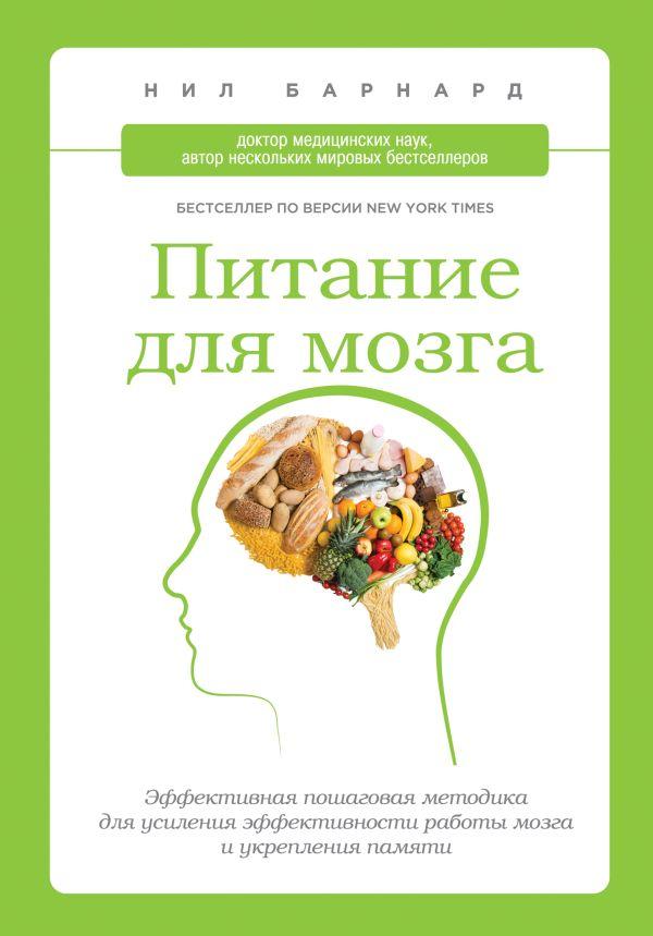Питание для мозга. Эффективная пошаговая методика для усиления эффективности работы мозга и укрепления памяти Барнард Н.