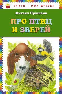 Про птиц и зверей (ст. изд.)