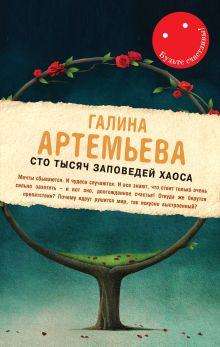 Артемьева Г. - Сто тысяч заповедей хаоса обложка книги
