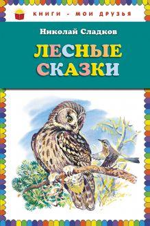 Обложка Лесные сказки Николай Сладков