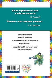 Обложка сзади Лесные сказки Николай Сладков
