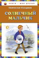 Сахарнов С.В. - Солнечный мальчик (ил. Н. Устинова)' обложка книги