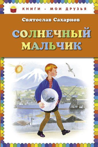 Солнечный мальчик Сахарнов С.В.