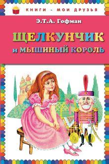 Щелкунчик и мышиный король обложка книги