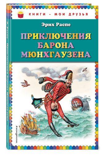 Приключения барона Мюнхгаузена (ил. И. Егунова) Распе Э.