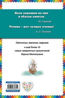 Обложка сзади Приключения барона Мюнхгаузена (ил. И. Егунова) Эрих Распе