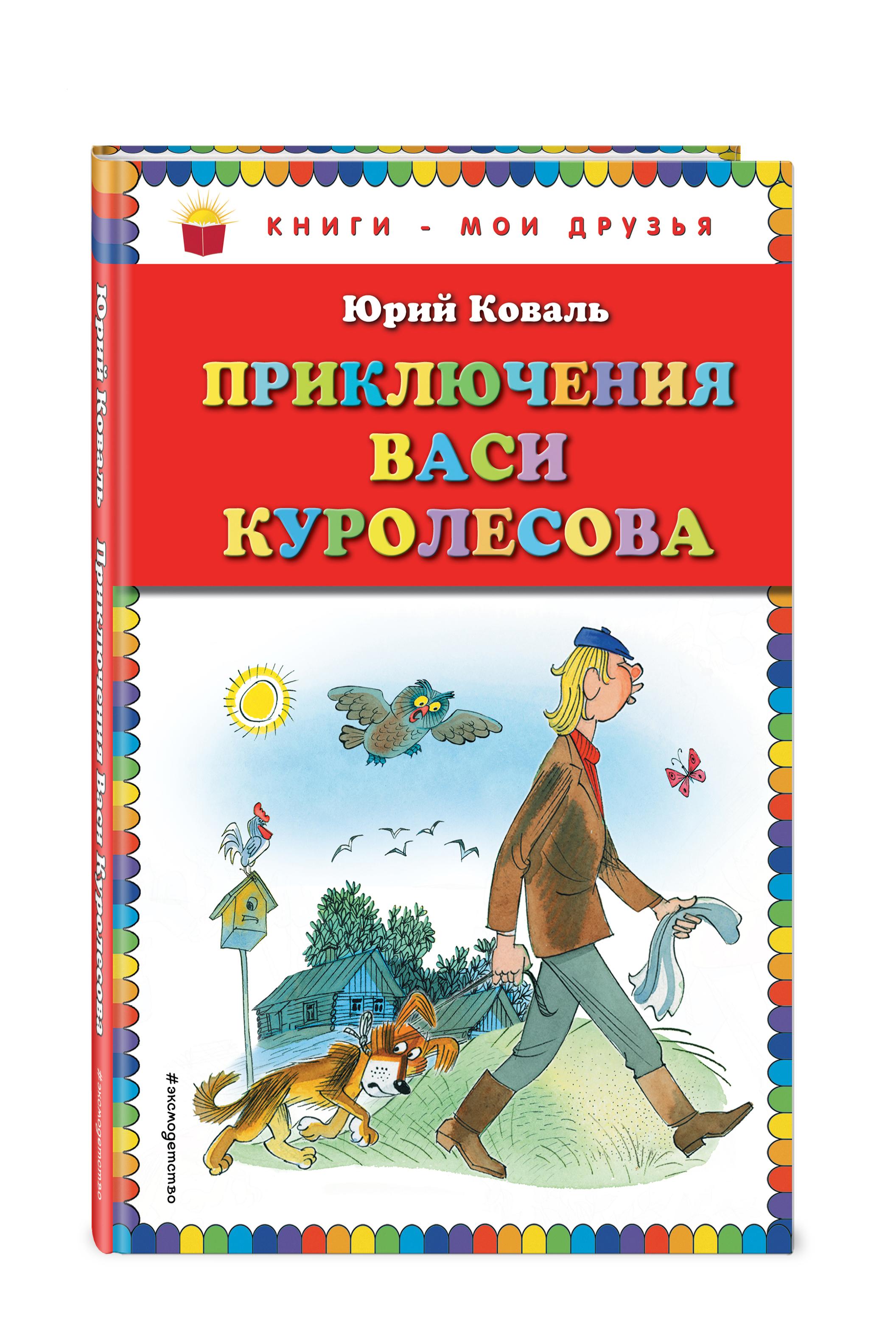 Приключения Васи Куролесова (ил. В. Чижикова) ( Коваль Ю.И.  )