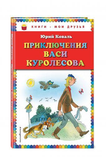 Приключения Васи Куролесова (ил. В. Чижикова) Коваль Ю.И.
