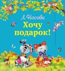 Носова Л.С. - Хочу подарок обложка книги