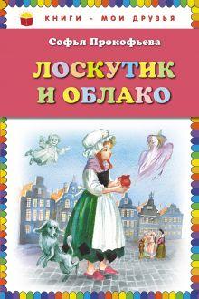 Обложка Лоскутик и Облако Софья Прокофьева