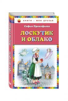 Лоскутик и Облако_(ил. А. Власовой) обложка книги