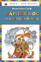 Гауф В. - Карлик Нос. Маленький Мук' обложка книги