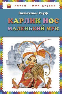 Карлик Нос. Маленький Мук обложка книги
