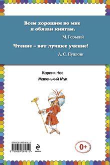 Обложка сзади Карлик Нос. Маленький Мук (ст. изд.) Вильгельм Гауф