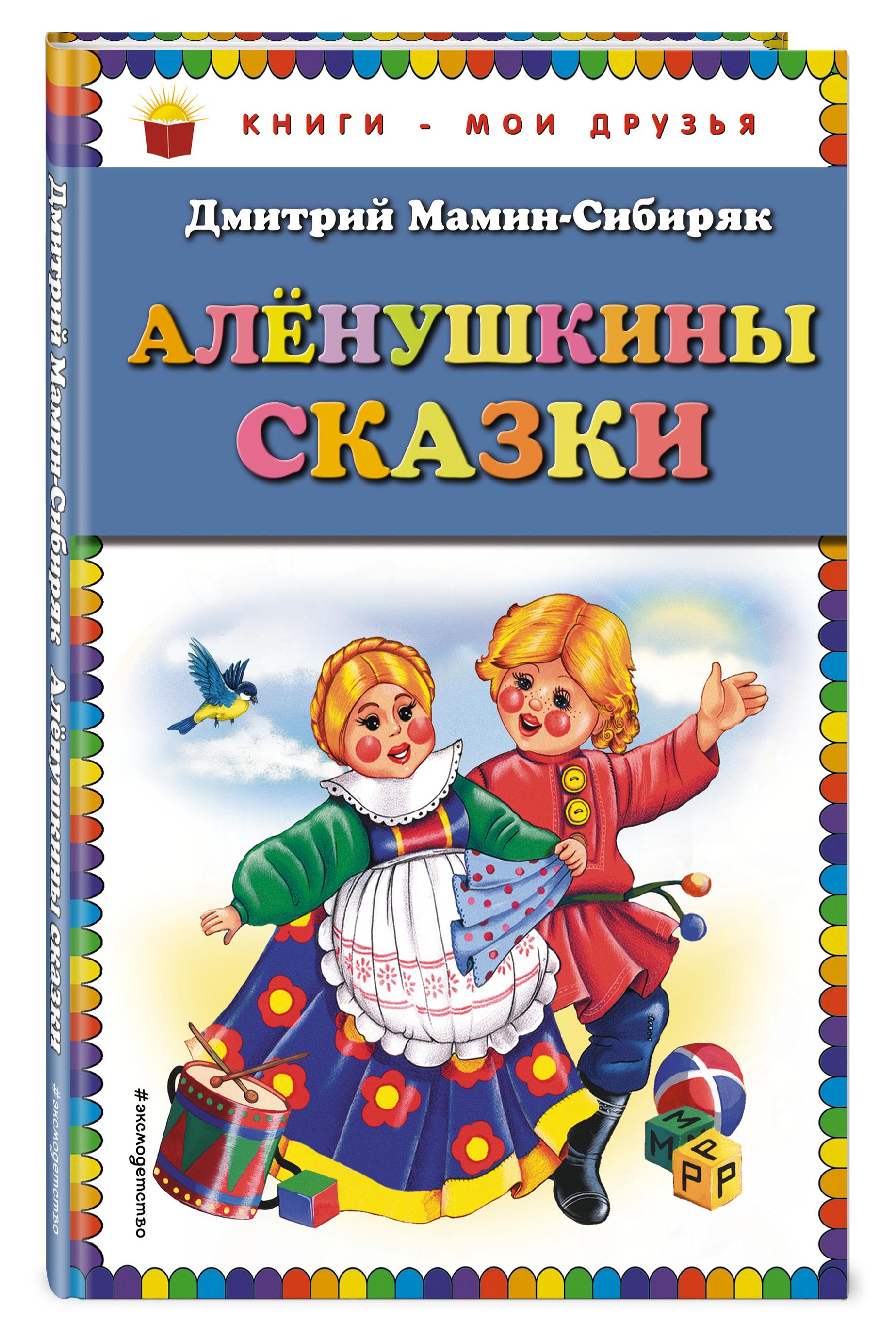 Аленушкины сказки (ил. Ек. и Ел.Здорновых)