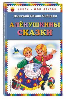 Аленушкины сказки (ил. Ек. и Ел.Здорновых) обложка книги