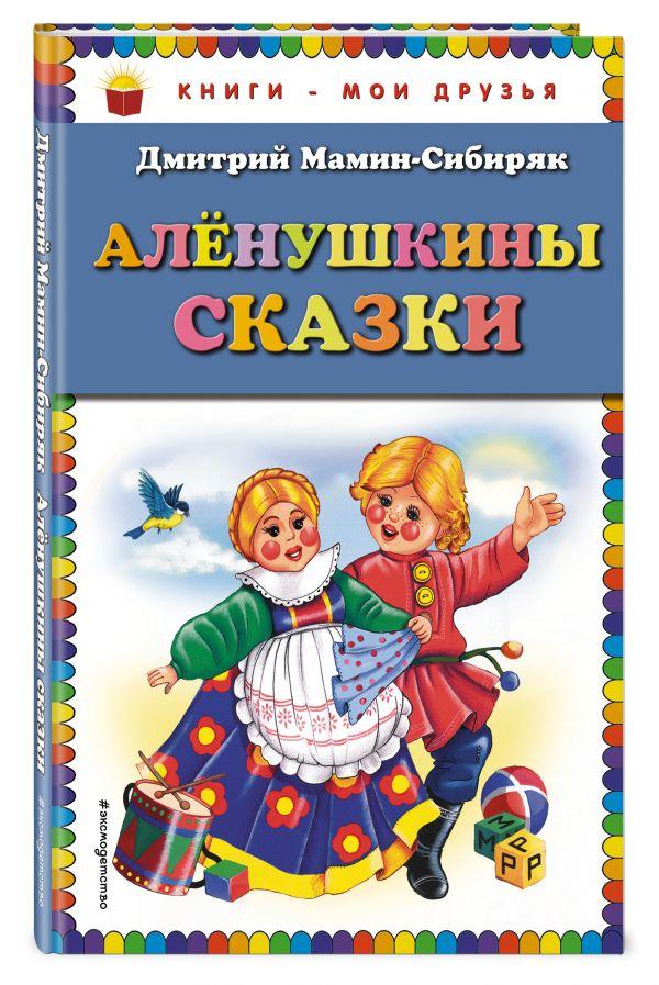 Аленушкины сказки (ил. Ек. и Ел.Здорновых) Мамин-Сибиряк Д.Н.