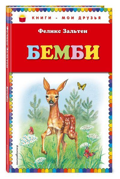 Бемби (ил. М. Митрофанова)