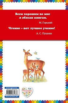 Обложка сзади Бемби (ил. М. Митрофанова) Феликс Зальтен