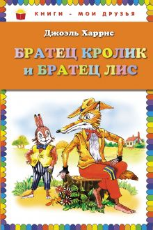 Обложка Братец Кролик и Братец Лис (ил. А. Воробьёва) Джоэль Харрис