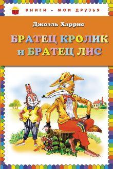 Братец Кролик и Братец Лис обложка книги