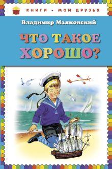 Маяковский В.В. - Что такое хорошо? обложка книги