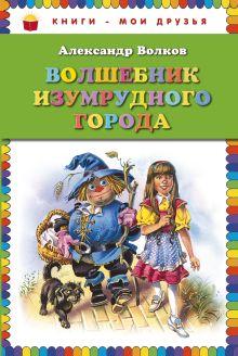 Волков А.М. - Волшебник Изумрудного города обложка книги