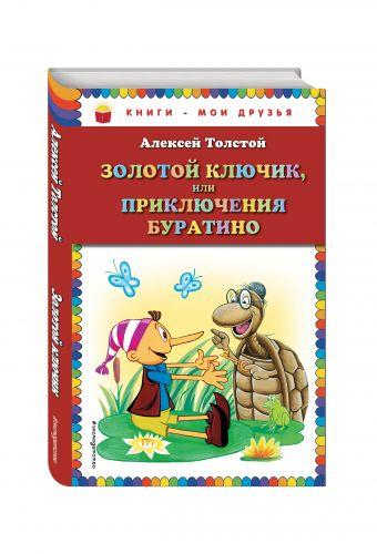 Золотой ключик, или Приключения Буратино_ (ил. А. Разуваева) Толстой А.Н.