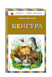 Житков Б.С. - Кенгура обложка книги