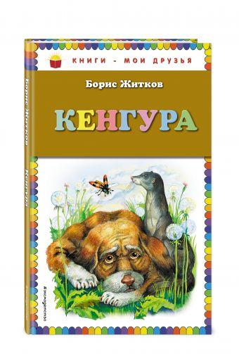 Кенгура Житков Б.С.