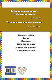 Обложка сзади Кенгура Борис Житков
