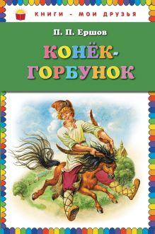 Обложка Конек-горбунок П.П. Ершов