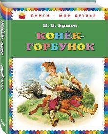 Ершов П.П. - Конек-горбунок_ (ил. И. Егунова) обложка книги