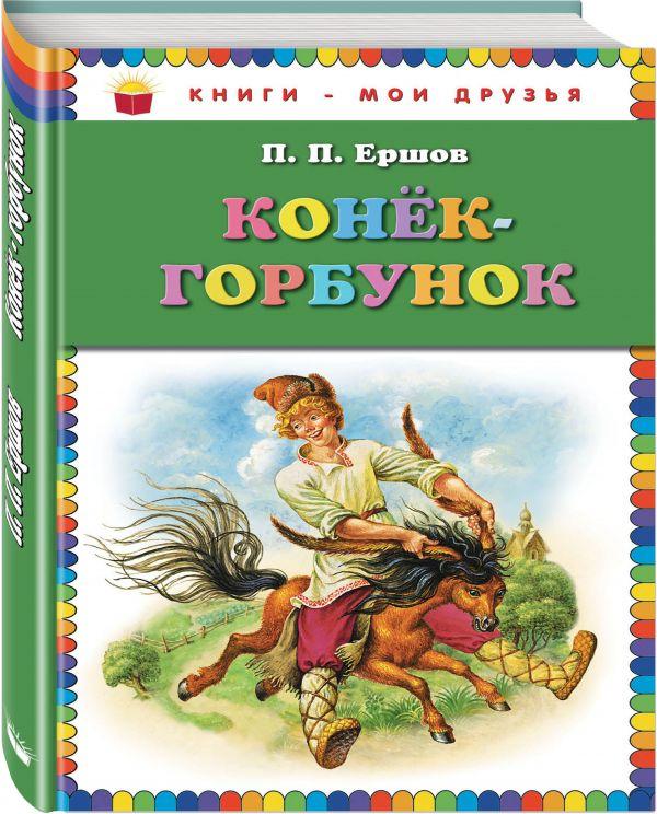 Конек-горбунок_ (ил. И. Егунова) Ершов П.П.