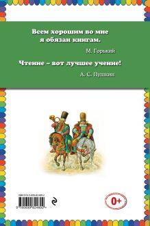 Обложка сзади Конек-горбунок П.П. Ершов