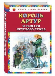 - Король Артур и рыцари Круглого стола (ил. А. Власовой) обложка книги