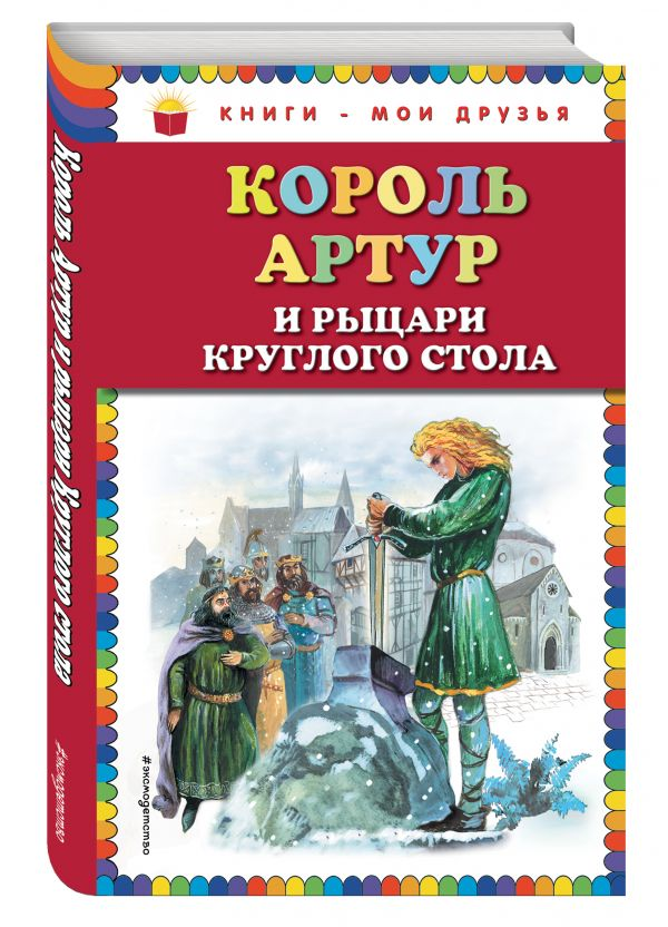 Король Артур и рыцари Круглого стола (ил. А. Власовой)