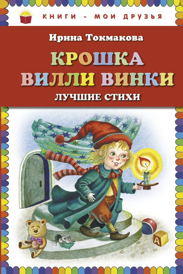 Крошка Вилли Винки. Лучшие стихи Токмакова И.П.