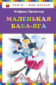 Маленькая Баба-Яга (пер. Ю. Коринца, ил. Н. Гольц) обложка книги