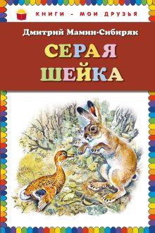 Обложка Серая Шейка (ст. изд.) Дмитрий Мамин-Сибиряк