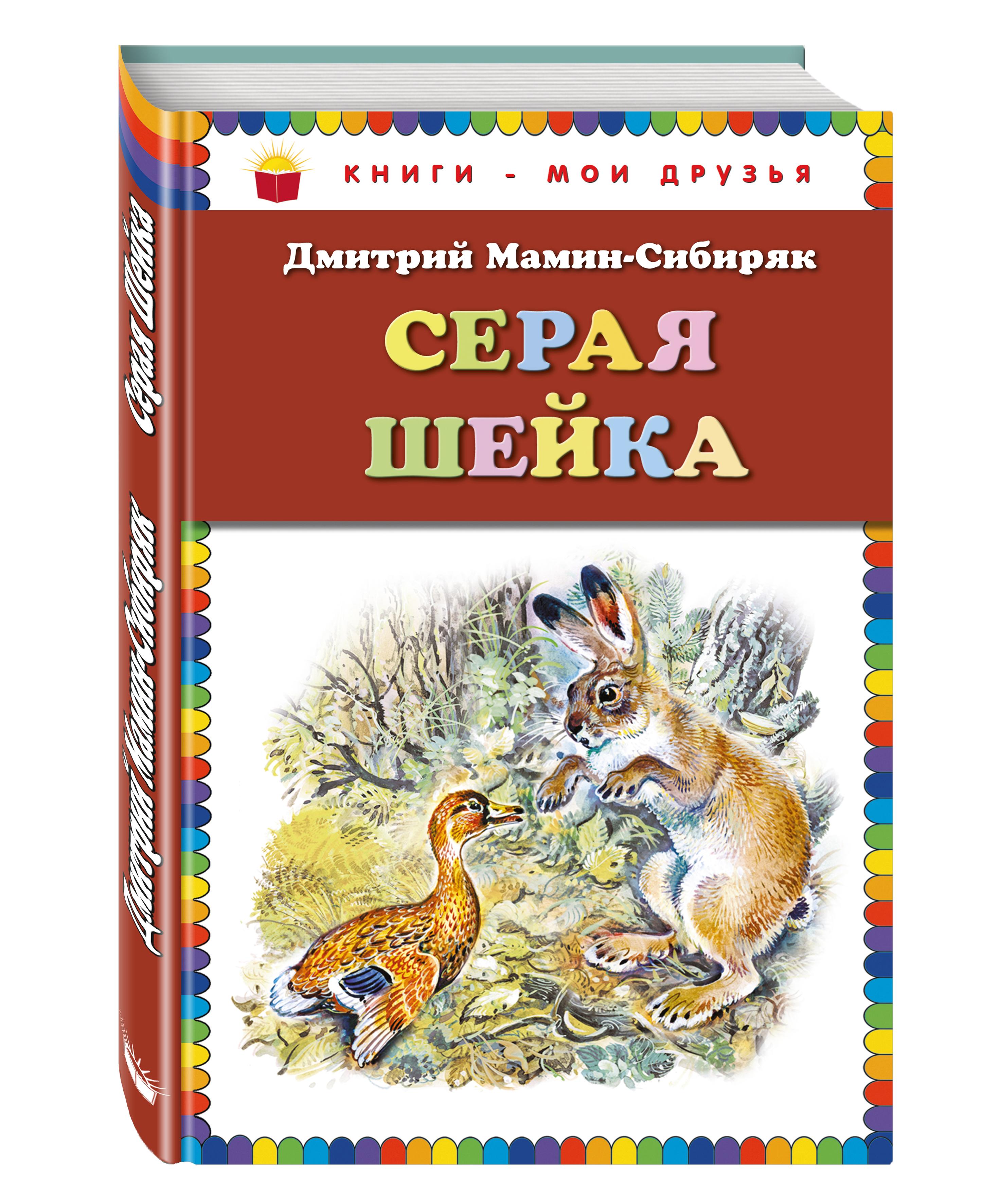 Серая Шейка_